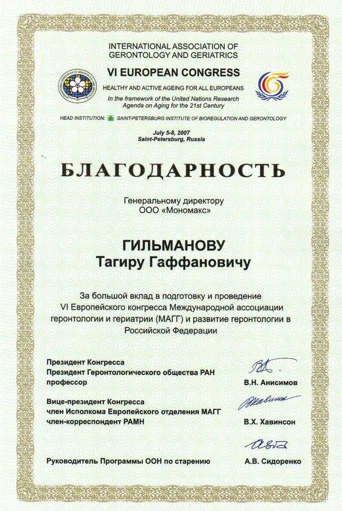 2007-gerontology-germanov