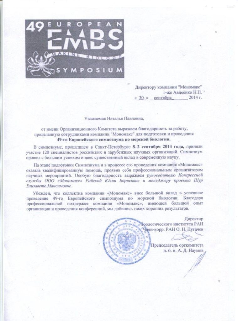 2014 EMBS
